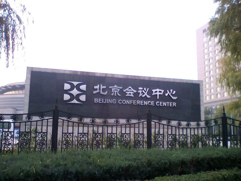 北京会议中心